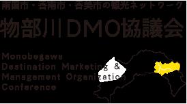 物部川DMO協議会